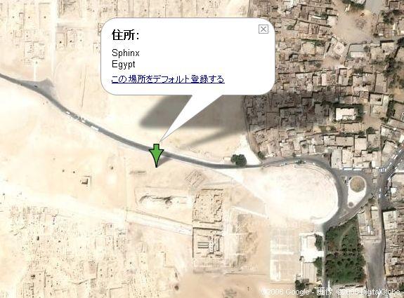 GoogleMapスフィンクス
