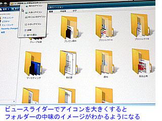 WindowsVistaのガジェット